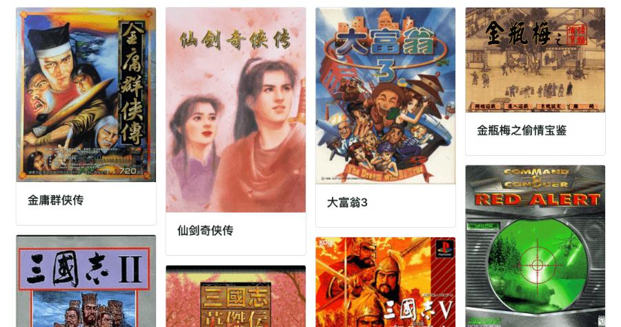 中文 Dos 遊戲
