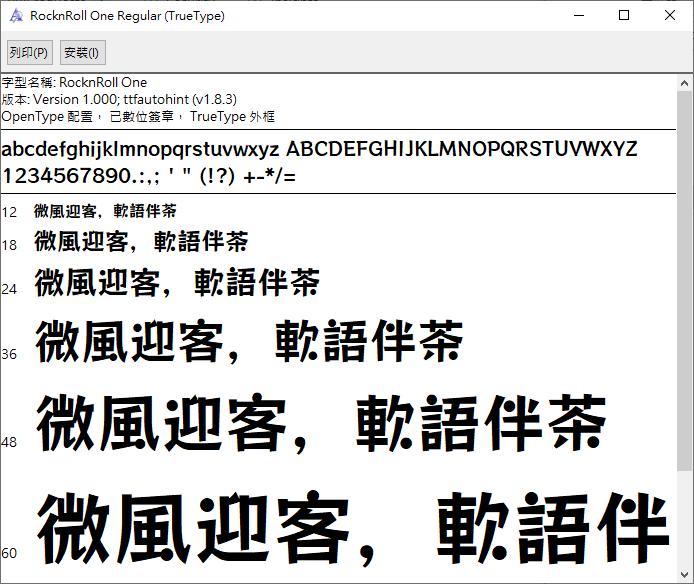 fontworks RocknRoll字體