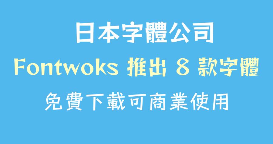 Fontworks 免費字體
