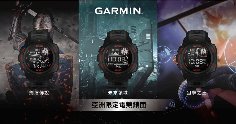 Garmin Instinct Esports 電競潮流版