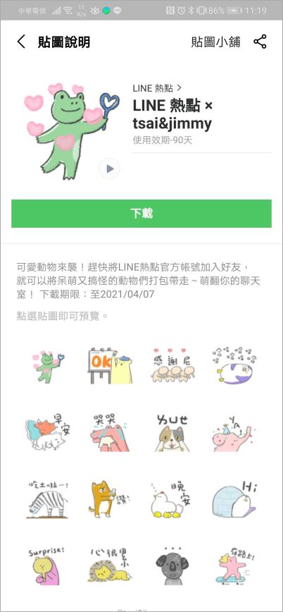 LINE 熱點 × tsai&jimmy