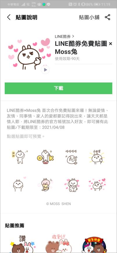 LINE酷券免費貼圖 × Moss兔