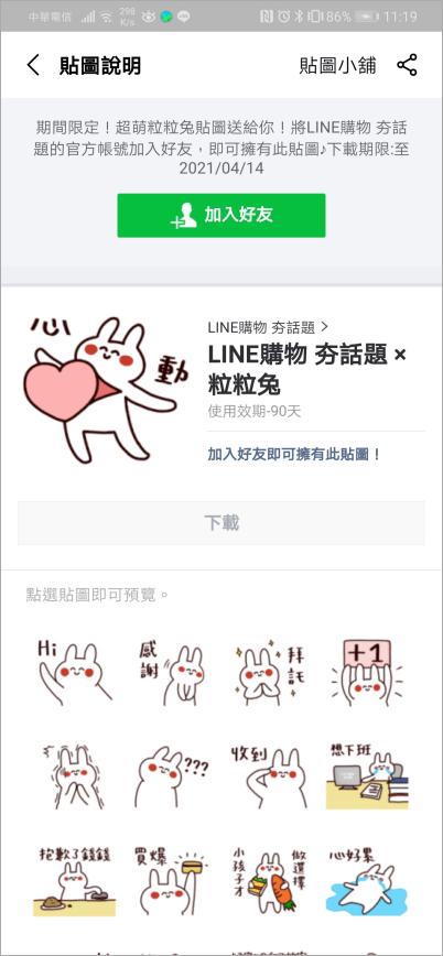 LINE購物 夯話題 × 粒粒兔