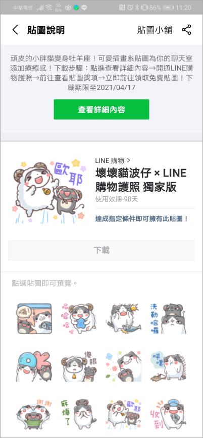 壞壞貓波仔 × LINE購物護照 獨家版