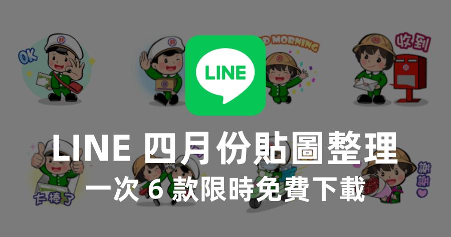 限時免費 LINE 4 月份貼圖