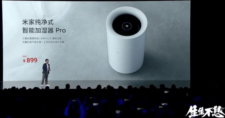 米家純淨式智能加濕器 Pro
