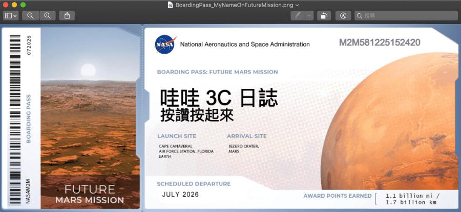 名字送上火星