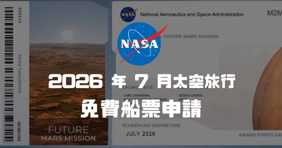 NASA 2026 太空船票