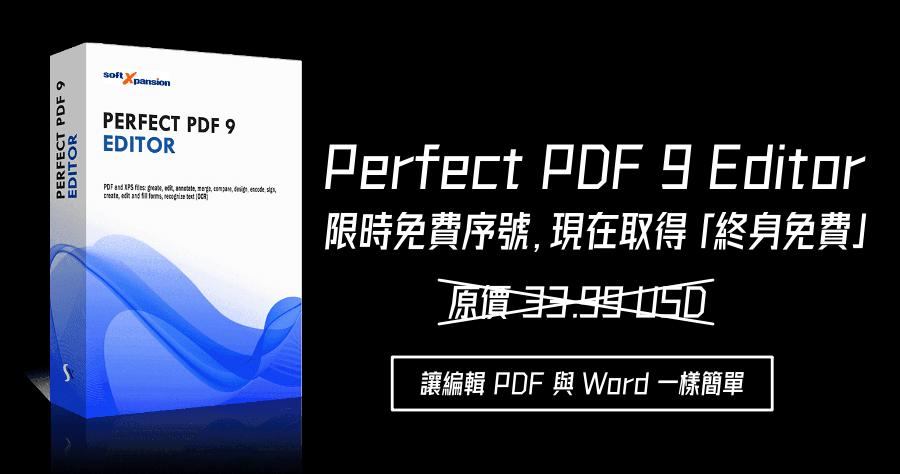 pdf編輯軟體破解