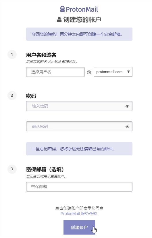 ProtonMail評價
