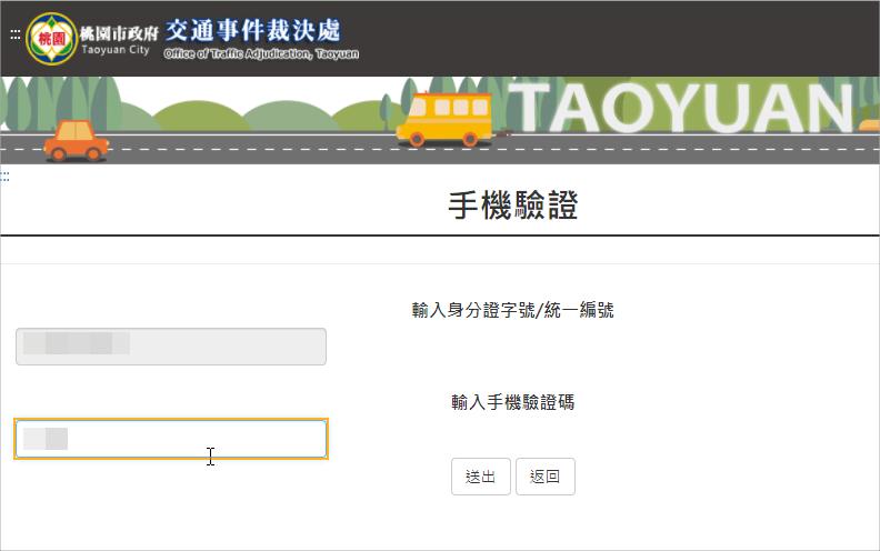交通裁決網路申請