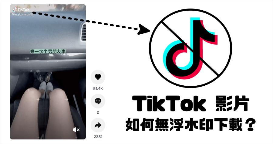 TikTokFull