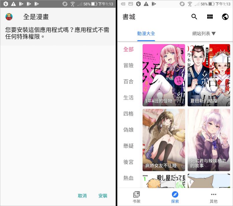 免費看漫畫App