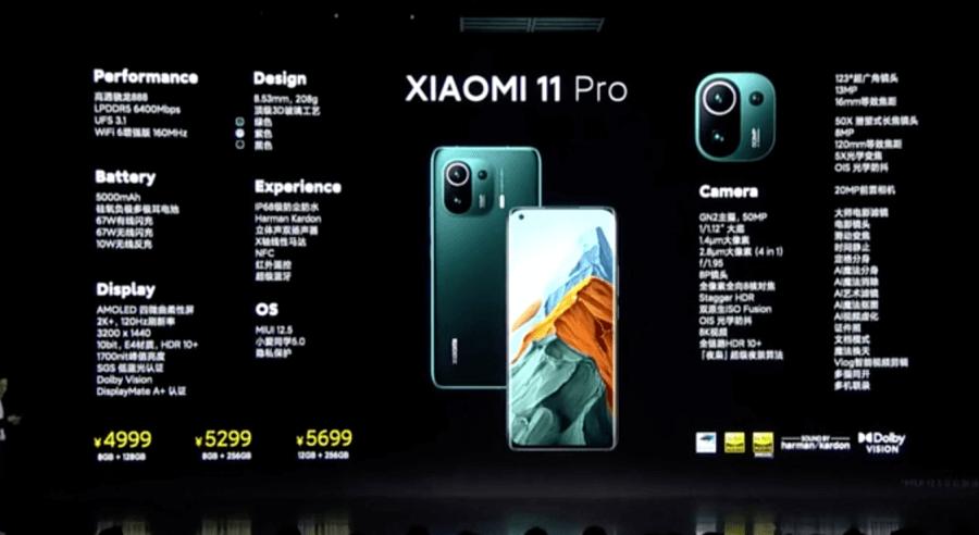 小米 11 Pro