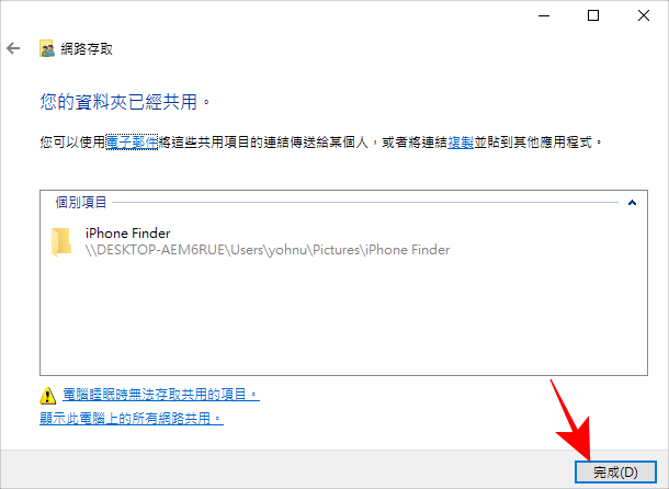 iPhone 與 Windows 互傳照片