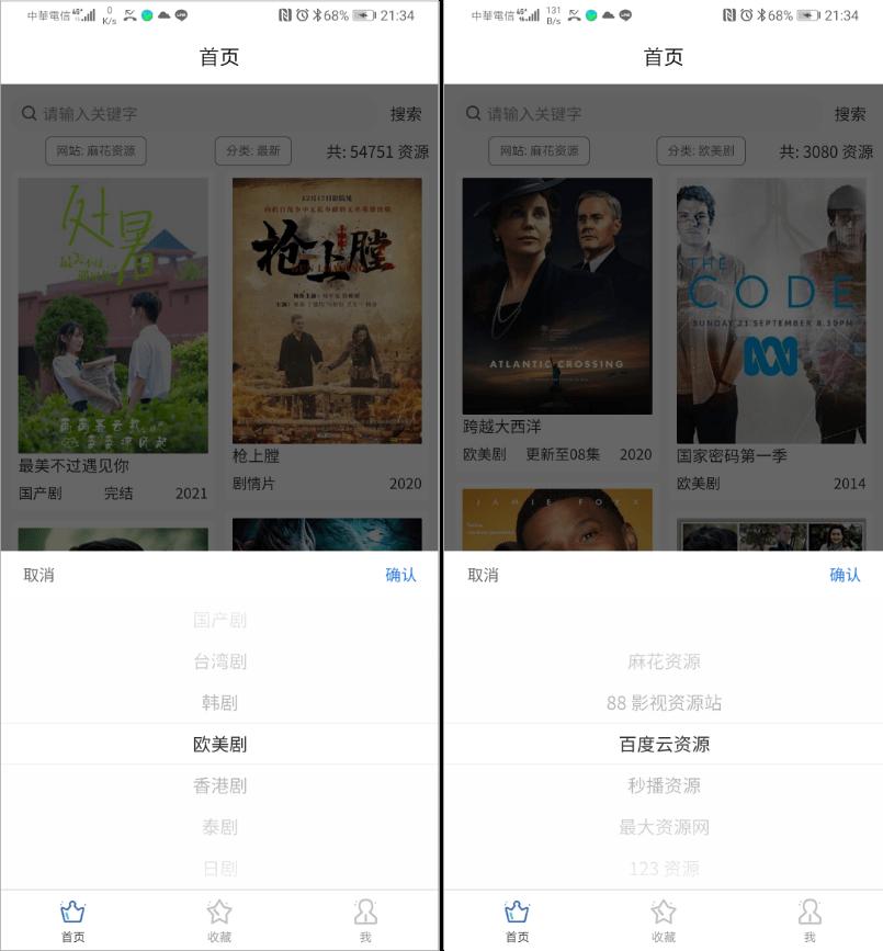 免費電影App