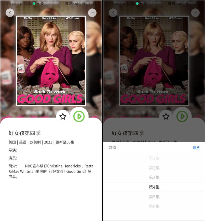 看電影APP Android