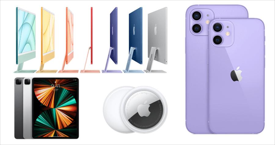 2021 蘋果發表會懶人包,推出紫色 iPhone 12 / AirTag / 史上最薄 iMac / 新一代 iPad Pro 5G 等 4 大重點整理