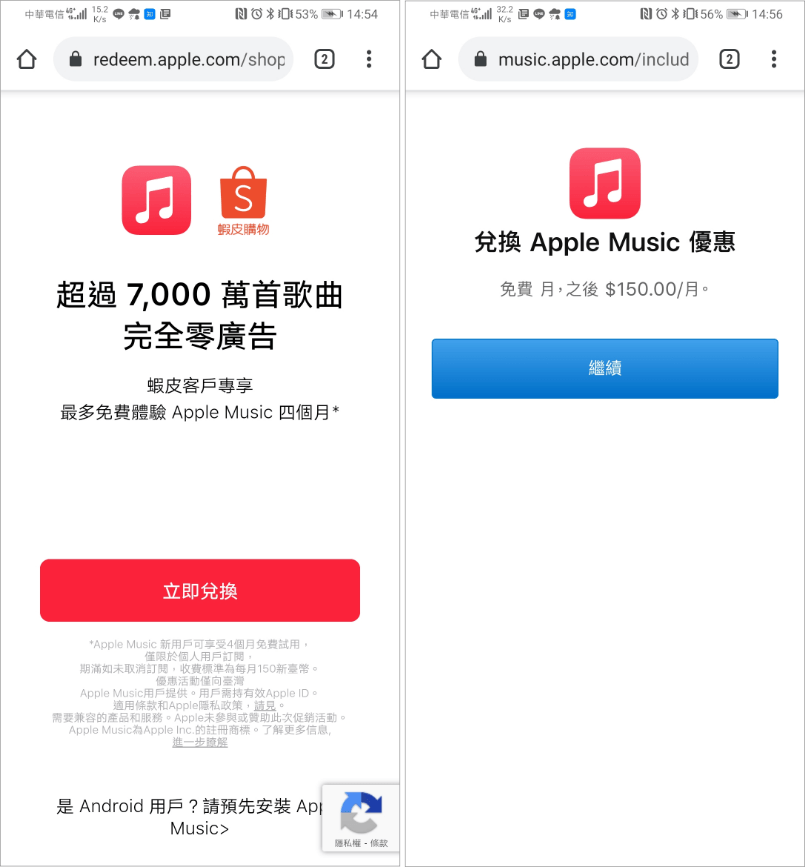Foodpanda Apple Music 兌換代碼