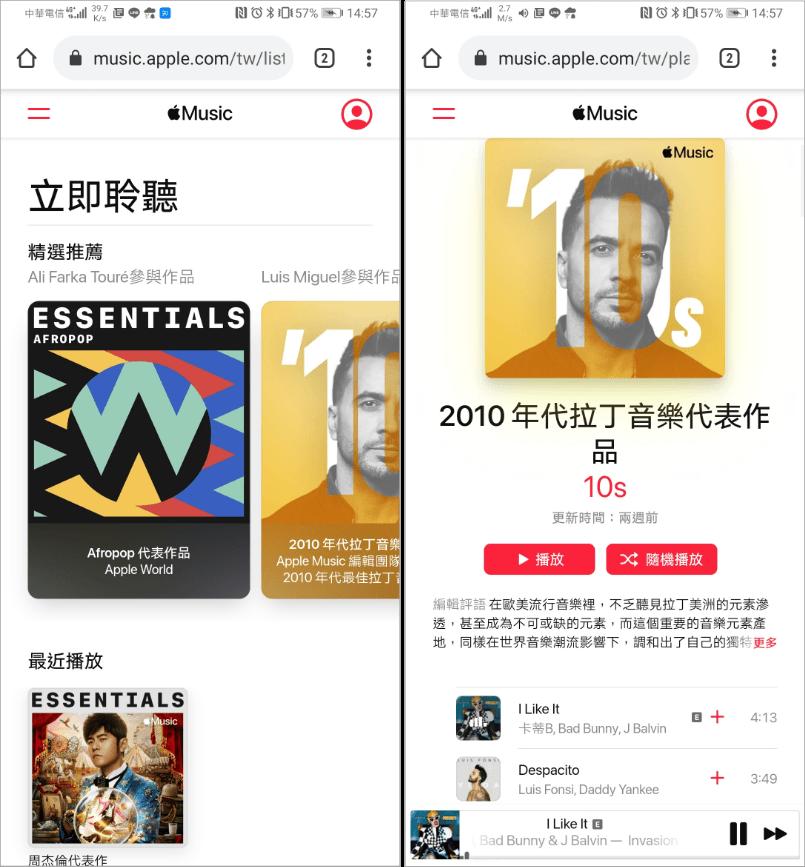 Apple Music 免費兌換