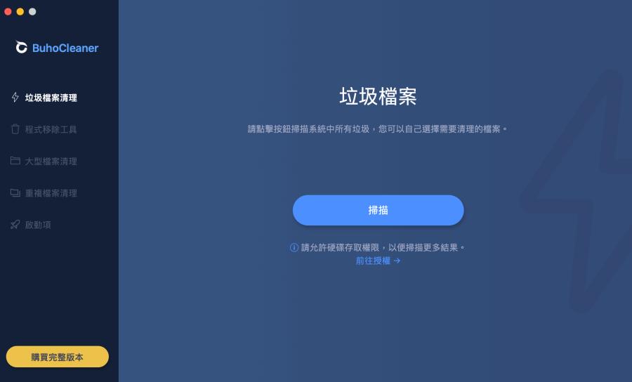Mac 系統清理工具