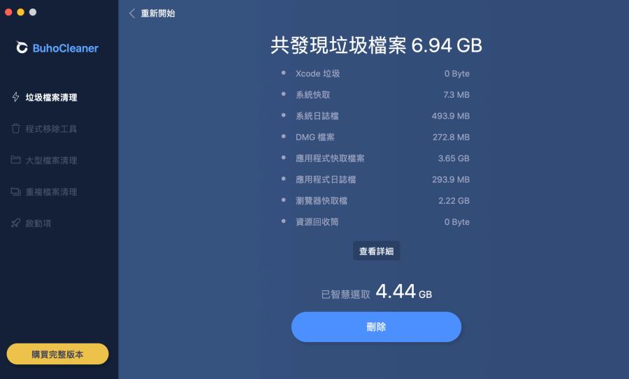 Mac 系統清理工具 ptt