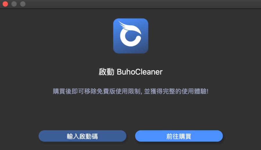 Mac清理軟體ptt