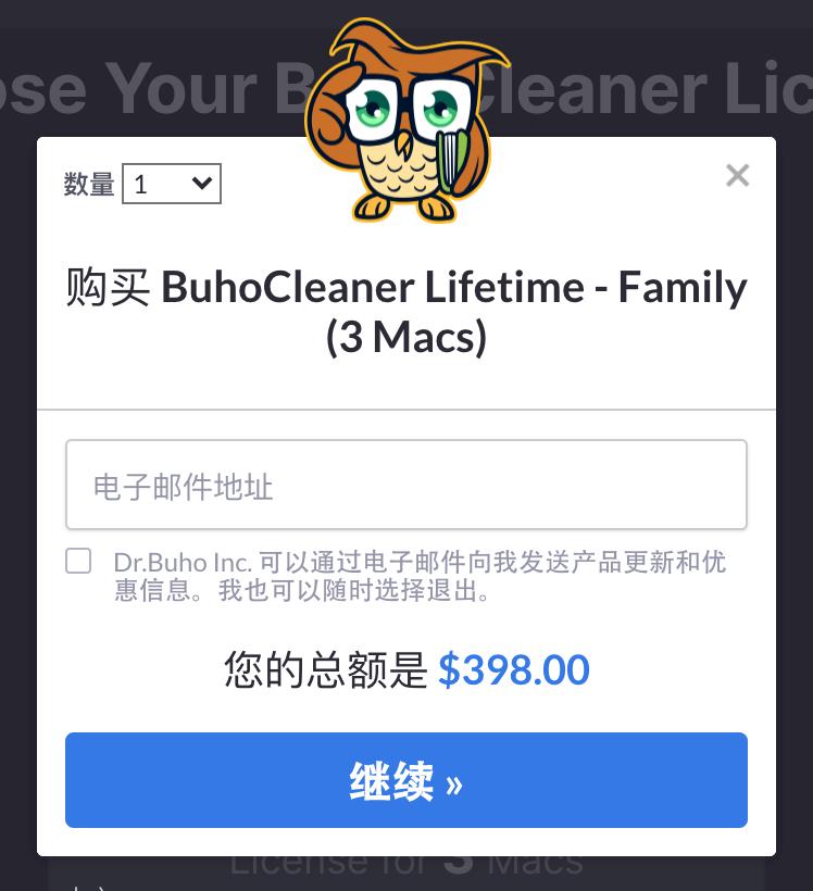 Buhocleaner序號