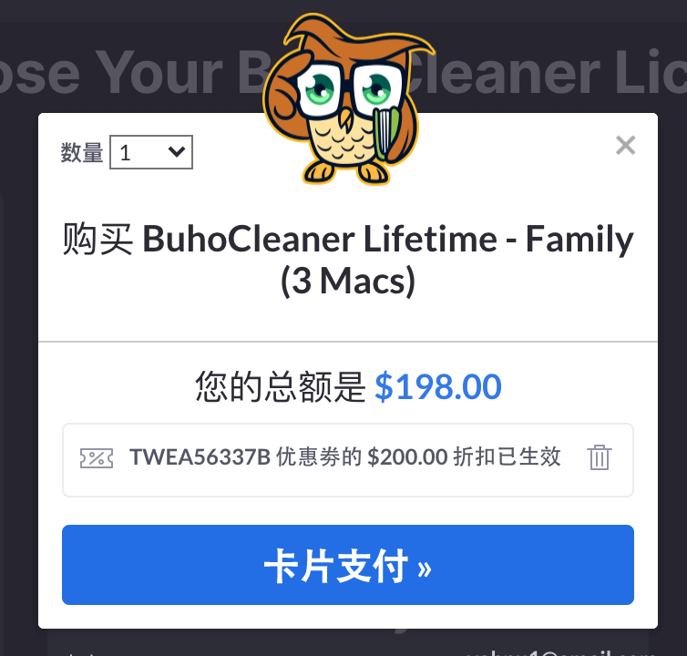 Buhocleaner優惠序號