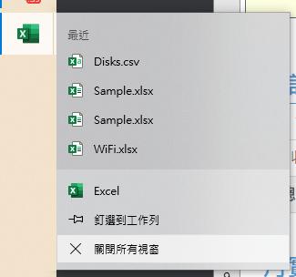 一次儲存Excel所有視窗