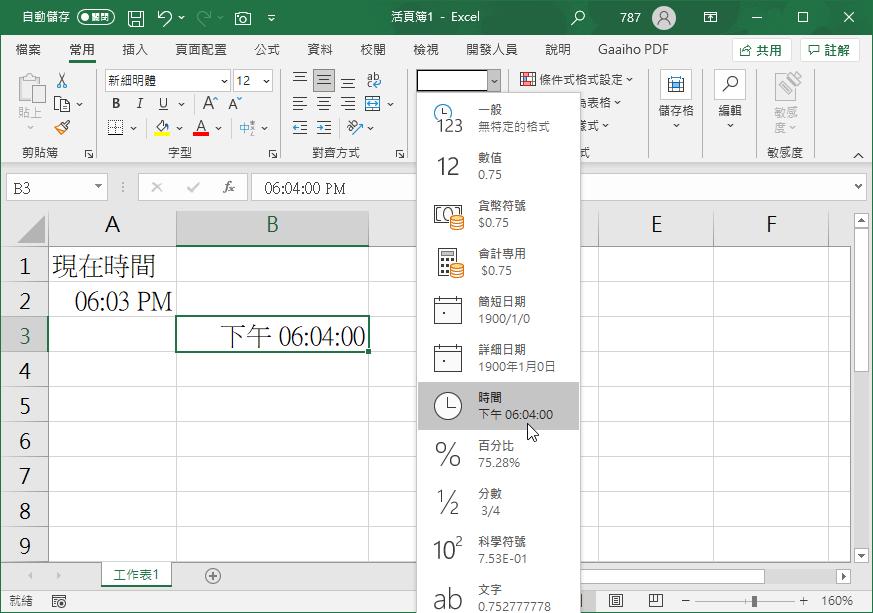 Excel時間快速鍵