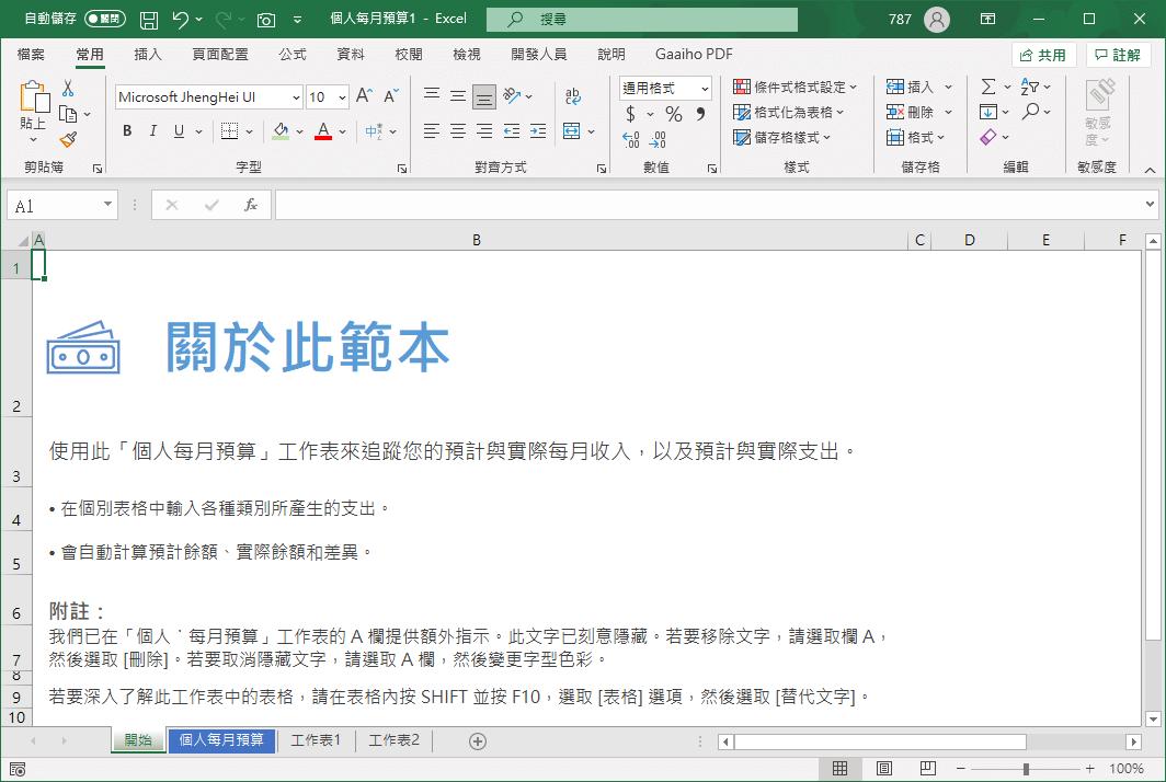 excel切換活頁簿