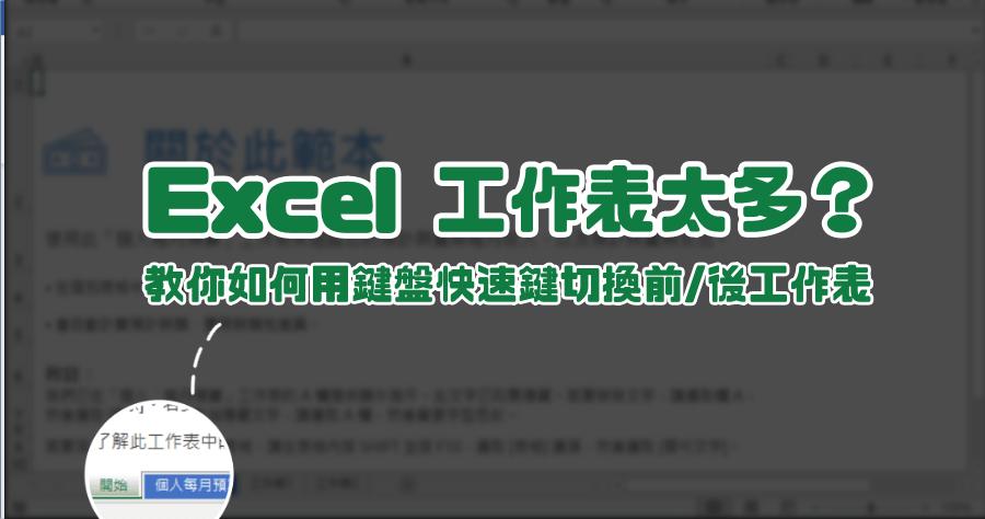Excel 工作可以用鍵盤切換嗎?職場必學 實用快速鍵教學
