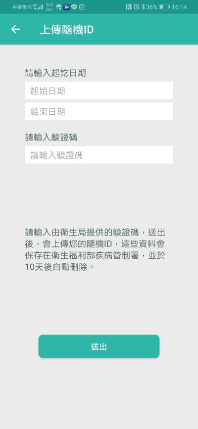 臺灣社交距離App