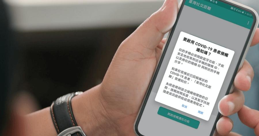 臺灣社交距離 App 開放下載,接觸確診病患後收到通知(iOS / Android)
