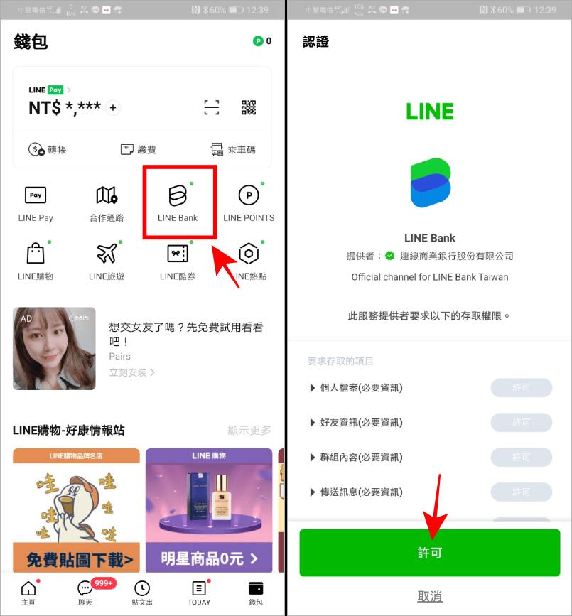 LINE Bank