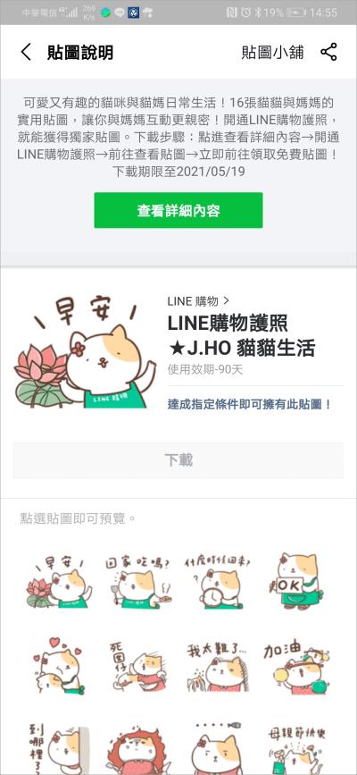 免費 LINE 貼圖