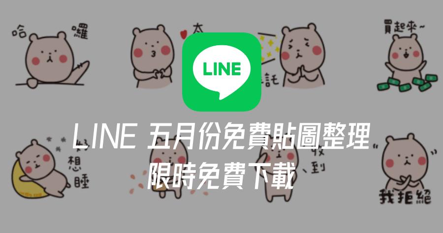 限時免費 LINE 5 月份貼圖