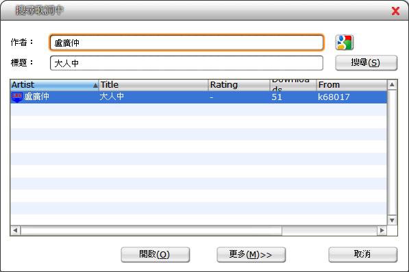 有歌詞的電腦音樂播放軟體