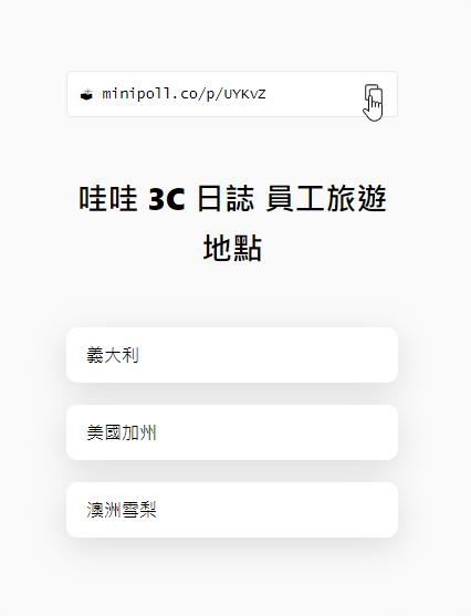 線上投票平台