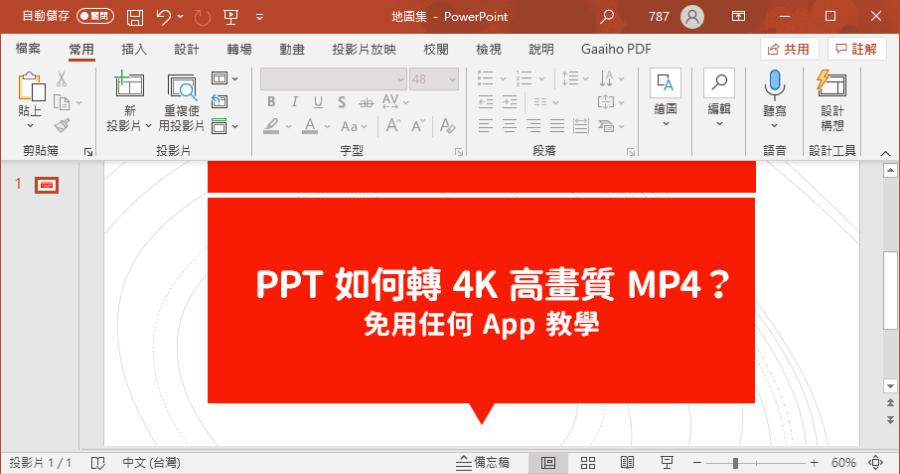 PPT簡報輸出MP4