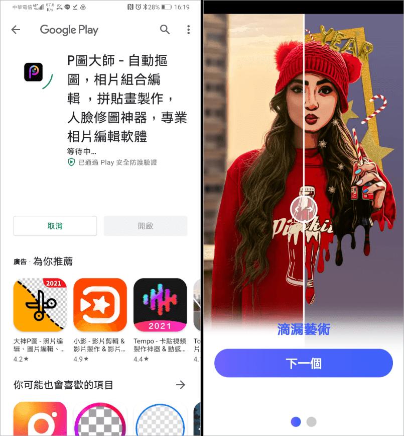 手機修圖App