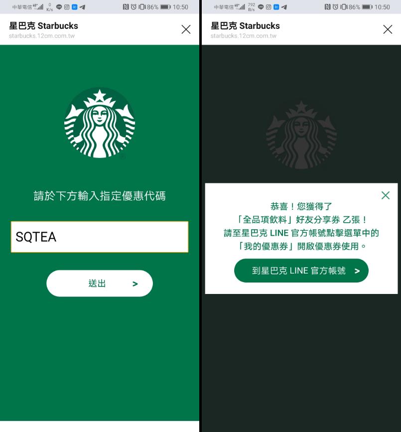 社群同慶 Starbucks Quiz