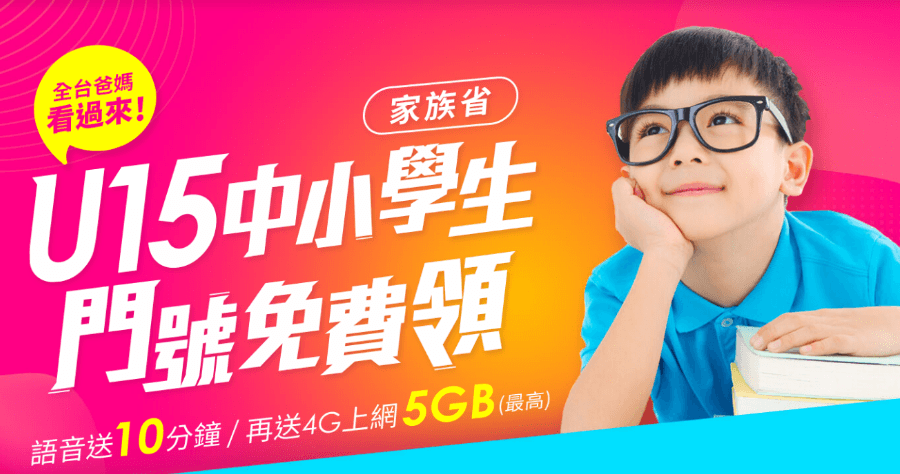 台灣之星 U15 中小學生方案,門號免費領,爸媽還能管理小朋友上網