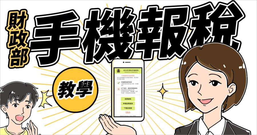 最新 2021 綜合所得稅能用手機申報!免開電腦 / 免插讀卡機 / 免自然人憑證,用手機號碼就能完成身份驗證