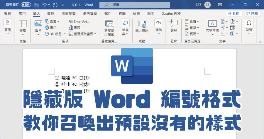 Word自動編號