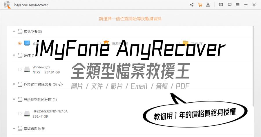 iMyFone AnyRecover 救回 Win 10 永久刪除的檔案,3 步驟教學 - 讓檔案起死回生