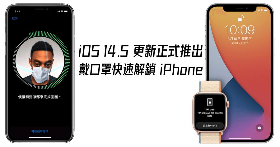 Apple Watch 解鎖 iPhone