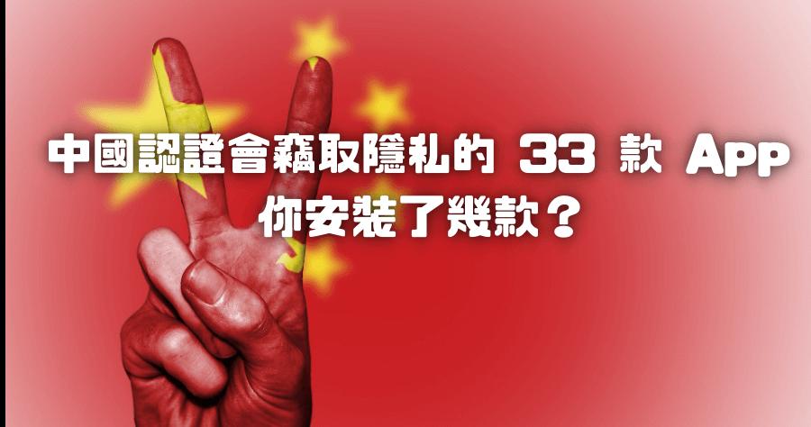 中國隱私App