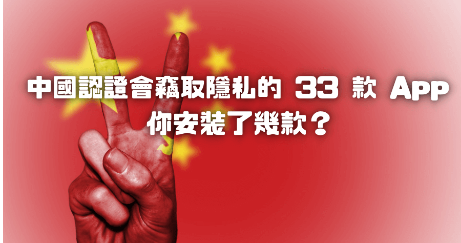 這 33 款 App 你有中獎嗎?連中國都說違法收集個資的應用程式總整理
